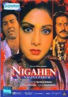 Nagina 2: Nigahen / Вълшебният диамант 2: Очи (1989)