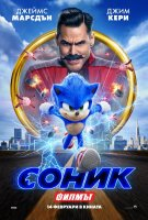Sonic the Hedgehog / Соник: Филмът (2020)