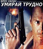 Die Hard 1 / Умирай трудно 1 (1988)