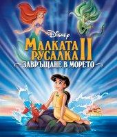 The Little Mermaid II: Return to the Sea / Малката русалка 2: Завръщане в морето (2000)