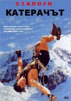 Cliffhanger / Катерачът (1993)