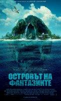 Fantasy Island / Островът на фантазиите (2020)