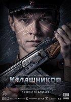 Kalashnikov / Калашников (2020)