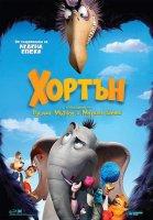 Horton Hears a Who! / Хортън (2008)