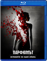 Perfume: The Story of a Murderer / Парфюмът: Историята на един убиец (2006)