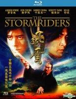 The Storm Riders / Укротители на стихии (1998)