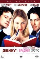 Bridget Jones: The Edge of Reason / Бриджит Джоунс: На ръба на разума ( 2004 )