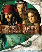 Pirates of the Caribbean: Dead Man's Chest / Карибски пирати: Сандъка на мъртвеца (2006)